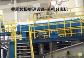 处理餐厨垃圾设备的生产厂家