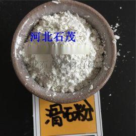 供应滑石粉 涂料用超细滑石粉 饲料添加用滑石粉