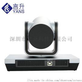 USB2.0  10倍高清视频会议摄像机