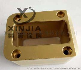 冲压模镀钛是鑫嘉纳米科技 专注的涂层之一