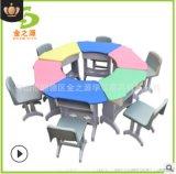 厂家直销善学塑料拼接组合桌椅,梯形儿童学生课桌椅
