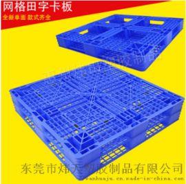 塑膠田字卡板超強承重籠式托盤東莞卡板廠家