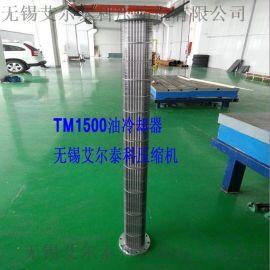三星TM1500离心式空气压缩机油冷却器