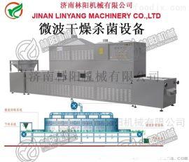 微波干燥杀菌设备-济南林阳机械