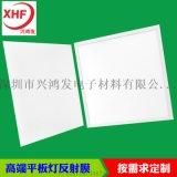 深圳兴鸿发显示器反射膜价格