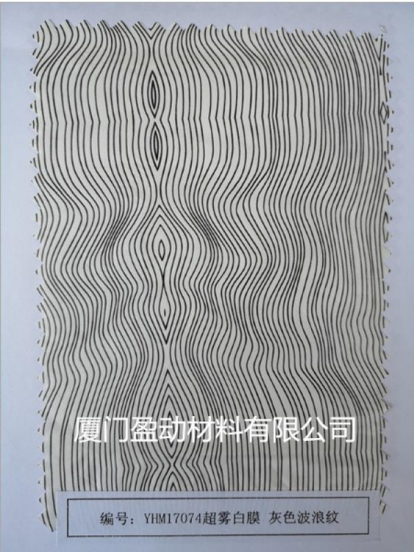 泉州 PU膜 裝飾膜 波浪紋膠膜 衝鋒衣口袋貼膜
