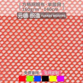 2*2方格网眼布 轻薄四角透气网布 服装箱包面料