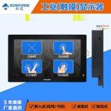 松佐18.5寸19寸宽屏工业显示器嵌入式触摸显示屏