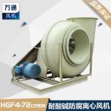 HGF4-72C玻璃钢风机 玻璃钢轴流风机 玻璃钢屋顶风机