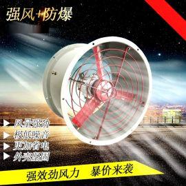 防爆轴流风机冷暖工业家用排风扇
