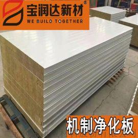 无尘车间彩钢板 净化板车间板 岩棉彩钢净化板厂家