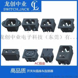 AC插座电源AC插座认证阻燃耐高温厂家