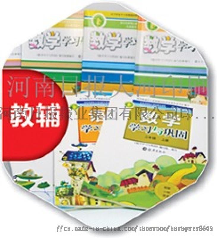 河南印刷线上辅导书印刷考试教材印刷厂