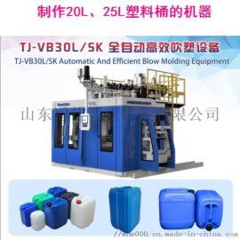 生产25KG塑料桶的机器 吹塑机图片