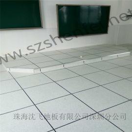 蚌埠沈飞地板 蚌埠防静电地板 消防监控室专用地板