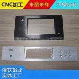 佛山6063铝合金,功放面板CNC加工定制,音响面板铝合金机加工厂家