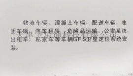 天津北斗兼容GPS卫星定位,车载gps定位跟踪系统