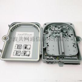 24芯光纤分纤箱(FAT-24A)