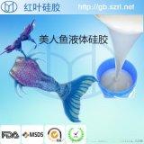 美人鱼液体硅胶 制作美人鱼专用硅胶