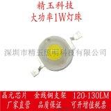 廠家直銷晶元1W大功率燈珠光通量120-130LM色溫6000K