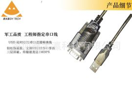 鑫大瀛 USB转RS232串口线转换线 1.5米 9针com口连接线