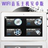 智慧家居家庭背景音樂安卓主機無線wifi背景音樂控制器
