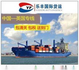 英国双清到门温州/义乌海运整柜散货拼箱海运到英国门到门服务