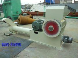 智皓ZHHB-600塑料粉碎机小型锤式破碎机PVC石塑清洗一体机