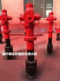 室外SSFT100/65調壓防撞防凍消火栓