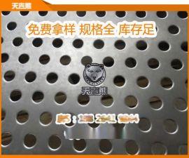 广东广州番禺厂家现货供应镀锌卷板冲孔筛网 专用面粉筛网 304不锈钢筛分网