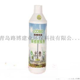 青岛路博自产自销--装修除味剂