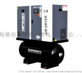 螺杆空压机 HPA组合一体空压机