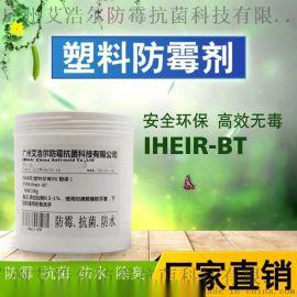 塑料防霉剂 塑料防霉助剂