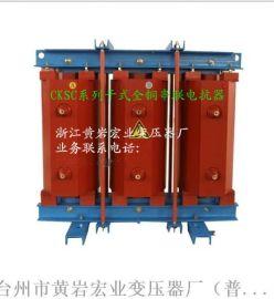 干式串联电抗器(CKSC-54/10-6%)