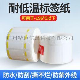 精臣耐低溫標籤紙 防凍不乾膠液氮標籤貼紙