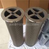 專業生產鋼廠不鏽鋼濾芯液壓油濾芯廠家