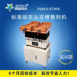 唯思特排列机专业生产厂家 钕铁硼充磁材料排列机
