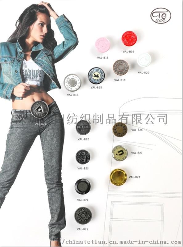 服裝鈕釦,金屬鈕釦,合金鈕釦,銅鈕釦