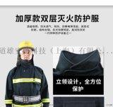 DSPC-1道雄CCCF消防员灭火防护服