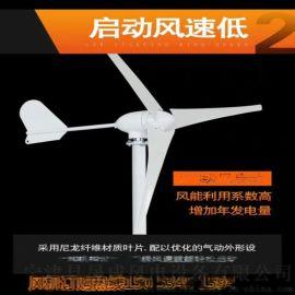 晟成sc-705家用型风力发电机环保轻质发电设备