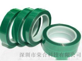 喷涂遮蔽保护PET绿色高温胶带