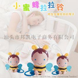 谷雨小蜜蜂拉鈴安撫哄睡牀鈴