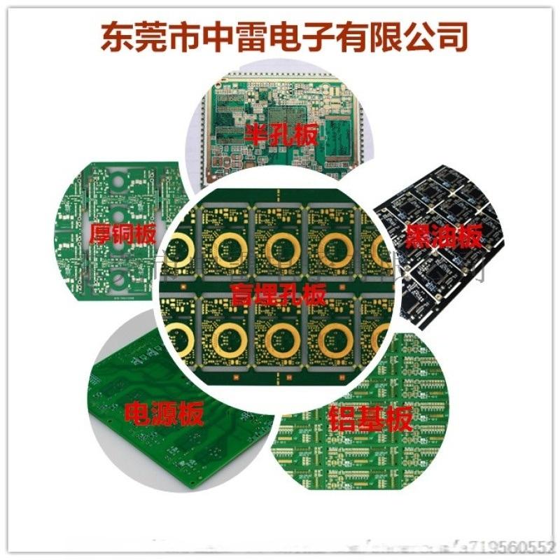 阻抗板,无卤素板,厚铜板,高精密多层板生产厂家