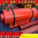 大型非開挖水泥管頂管機 大直徑頂管機