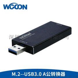 SSD固态硬盘盒USB高速传输