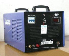 逆变空气等离子切割机(LGK-100)