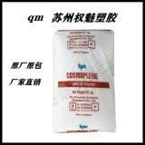 现货新加坡聚烯烃/PP/AR564/注塑级/高抗冲/耐高温/抗静电