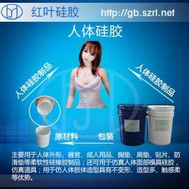 0度超软不发粘不冒油人体硅胶皮肤人体硅胶