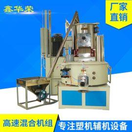 SHR高速混合机组PVC塑料混料机PE塑料混合干燥着色高速混合机定制