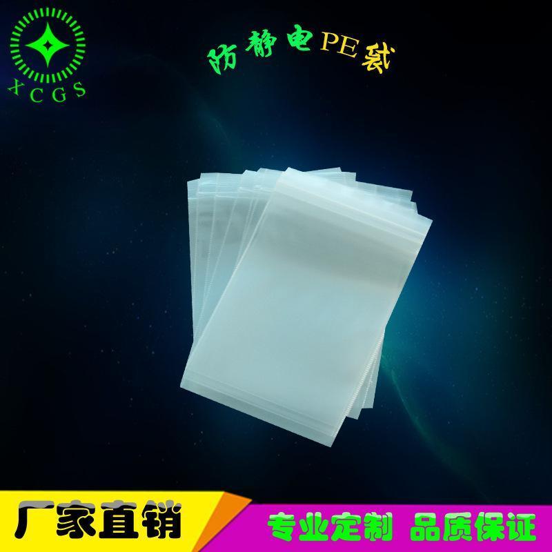 廠家優惠定製PE平口袋自封袋 帶顏色印刷